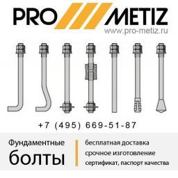 Фундаментный болт 1.1 М20Х1250 09г2с ГОСТ 24379 1.80 (ГОСТ 24379.1-2012)
