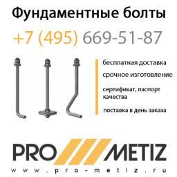 Фундаментный болт 1.1 М20Х1400 09г2с ГОСТ 24379 1.80 (ГОСТ 24379.1-2012)