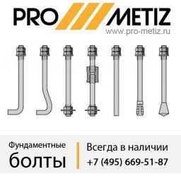 Фундаментный болт 1.1 М24Х1250 09г2с ГОСТ 24379 1.80 (ГОСТ 24379.1-2012)
