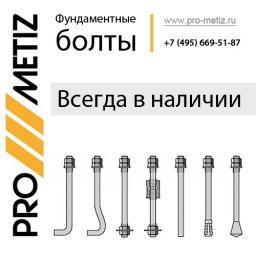 Фундаментный болт 1.1 М24Х1320 09г2с ГОСТ 24379 1.80 (ГОСТ 24379.1-2012)
