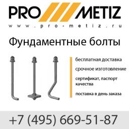 Фундаментный болт 1.1 М24Х1500 09г2с ГОСТ 24379 1.80 (ГОСТ 24379.1-2012)
