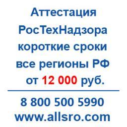 Аттестация РосТехНадзора для СРО для Самары
