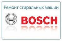 РЕМОНТ Стиральной МАШИНЫ BOSCH в СОЧИ