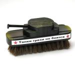 Обувная щётка «Танки грязи не боятся»