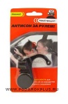 «Антисон» для водителей