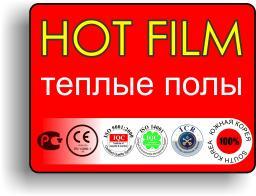 Пленочный инфракрасный теплый пол Hot-Film 80 см