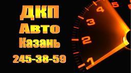 Доставка страхового полиса Казань