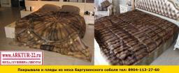 Покрывала и пледы из меха баргузинского соболя