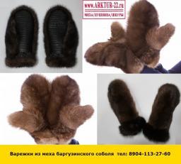 Варежки из меха баргузинского соболя