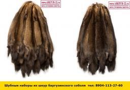 Шубные наборы из шкур баргузинского соболя