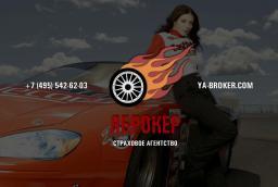 Договор купли-продажи автомобиля Алексеевская