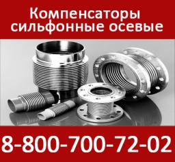 Компенсатор сильфонный ST-01-0200-16-160-П-П-0-0