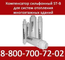 Сильфонный компенсатор ST-B-15