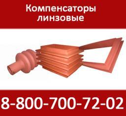Трехлинзовый компенсатор (ОСТ 34-10-571)