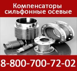 Компенсатор сильфонный ST-01-0300-16-180-П-П-1-0