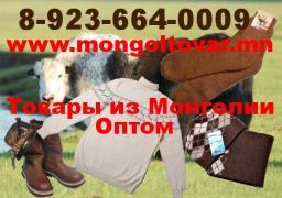 Купить товары, изделия оптом(носки) из верблюжьей шерсти, кашемира, яка, буйвола из Монголии.