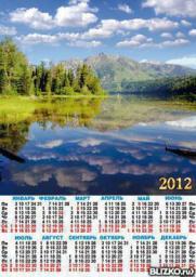 Календарь настенный формат А3