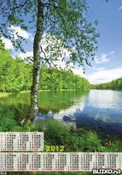 Календарь настенный формат А1