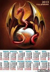 Календари настенные формата А2