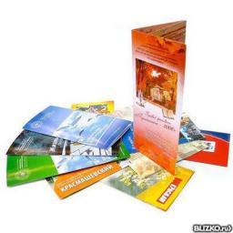 Буклеты и листовки
