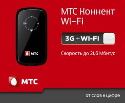 "МТС: Комплект 3G-роутер (Wi-Fi) + тарифный план ""Коннект-4"" / Новосибирск"