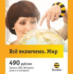 """Билайн: Комплект """"Все включено. Мир"""", на балансе 300руб. / Новосибирск"""