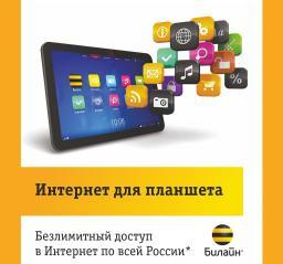 "Билайн: Комплект ""Интернет для планшета"" / Новосибирск"