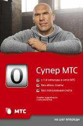 МТС: Комплект Супер МТС + SMS / Новосибирск