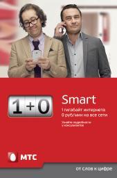 МТС: Комплект Smart (SIM/MicroSIM) / Новосибирск