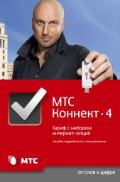 МТС: Комплект Коннект-4 / Новосибирск