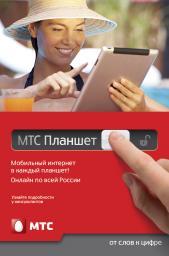 МТС: Комплект МТС Планшет (Акция 1 руб)/ Новосибирск