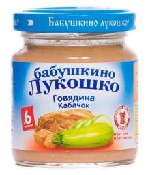 """Пюре Бабушкино лукошко """"Дюймовочка"""" Говядина с кабачком, с 6 мес, 100 г"""