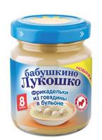 Пюре Бабушкино лукошко Фрикадельки из говядины с 8 мес, 100 г