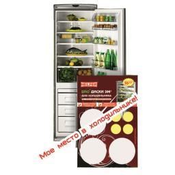 HELFER БИО диски ЭМ для холодильника