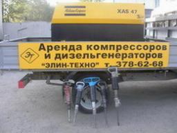 Аренда компрессора с отбойными молотками