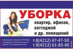 Клининговые услуги в Хабаровске