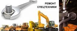 Ремонт и техобслуживание спецтехники, легковых и грузовых автомобилей