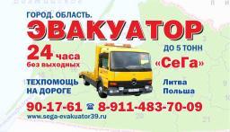 Эвакуатор в Калининграде 24 часа Тел.75-14-88