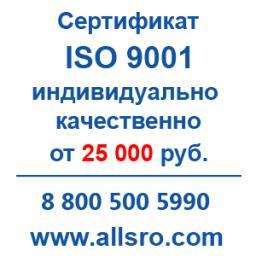 Сертификация исо 9001 для Нижнего Тагила
