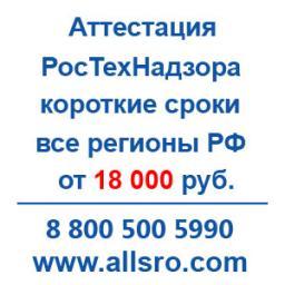 Аттестация РосТехНадзора для Нижнего Тагила