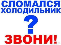 РЕМОНТ ХОЛОДИЛЬНИКОВ В ВОЛЖСКОМ ТЕЛ 8-902-311-88-11