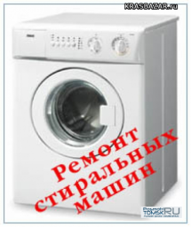 РЕМОНТ СТИРАЛЬНЫХ МАШИН В ВОЛЖСКОМ ТЕЛ 8-902-311-88-11