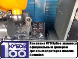 Дизельная электростанция 60 квт/Ricardo кожух