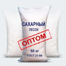 Сахарный песок (сахар) оптом по РФ в наличии