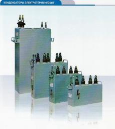 ЭЭВП-0,8-10 У3 Т3 Конденсаторы электротермические