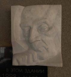 Мемориальная доска режисёру С.С. Иоаниди
