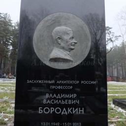 Памятник архитектору В.В. Бородкину