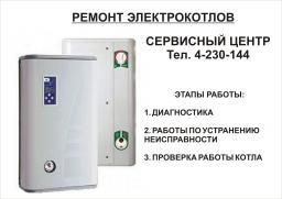 Ремонт электрокотлов