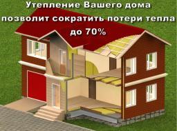 Утепление жилого дома бани сауны