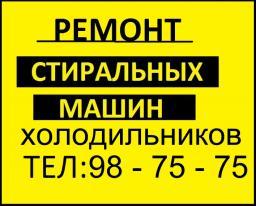 РЕМОНТ ХОЛОДИЛЬНИКОВ 98-75-75 В ВОЛГОГРАДЕ